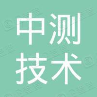 中测技术研究(南通)有限公司
