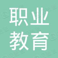 浙江《职业教育》杂志社有限公司