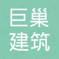 江西巨巢建筑有限公司