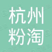 杭州粉淘文化传媒有限公司