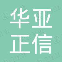 北京华亚正信资产评估有限公司湖南分公司