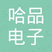 南京哈品电子商务有限公司