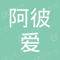 苏州阿彼爱网络科技有限公司