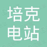 南京培克电站设备有限公司