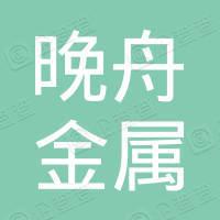 张家港市晚舟金属技术服务有限公司