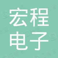 张家港市宏程电子有限公司