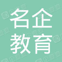 湖南名企教育咨询有限公司