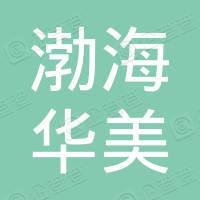 渤海华美(深圳)投资咨询合伙企业(有限合伙)