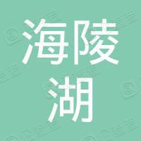 连云港海陵湖房地产开发有限公司