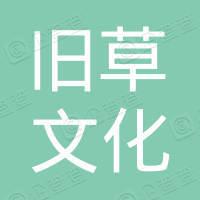 苏州旧草文化传媒有限公司