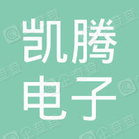 昆山凯腾电子科技有限公司
