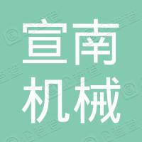 南京宣南机械有限公司
