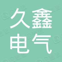 扬中市久鑫电气有限公司