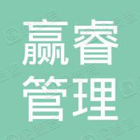 深圳赢睿管理咨询中心(有限合伙)