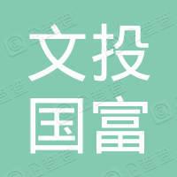 广东文投国富股权投资基金管理有限公司