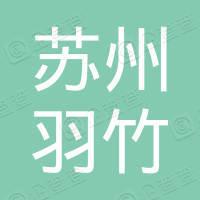 苏州羽竹文化传媒有限公司