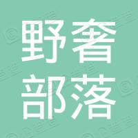 野奢部落(徐州)农业科技有限公司