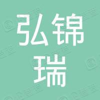 南京弘锦瑞装备有限公司