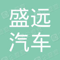 海南盛远汽车租赁有限公司