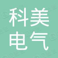 镇江科美电气有限公司