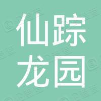 广东仙踪龙园投资有限公司