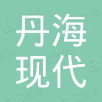 沈阳丹海现代农业科技发展集团有限公司