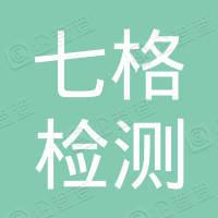 南京七格检测科技有限公司