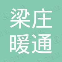 北京梁庄暖通工程有限公司