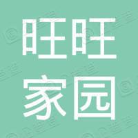 连云港旺旺家园开发有限公司