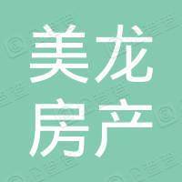 南京美龙房产营销策划有限公司