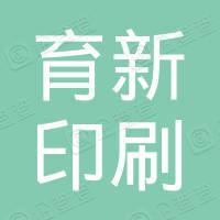 北京育新印刷有限责任公司