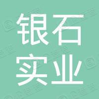 上海银石实业集团有限公司