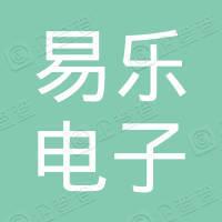 南京易乐电子科技有限公司
