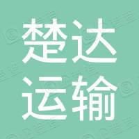 江苏楚达运输有限公司