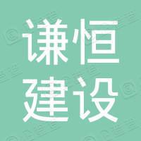 北京安晟消防工程有限公司