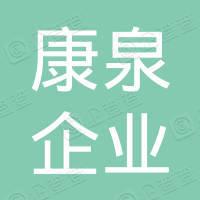 南京康泉企业管理中心(有限合伙)