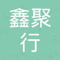 苏州鑫聚行信息咨询有限公司