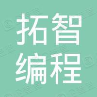 天津拓智编程培训学校有限公司