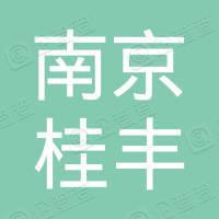 南京桂丰建筑材料有限公司