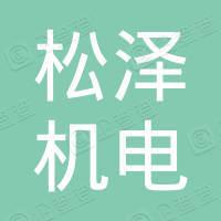 南京松泽机电科技有限公司