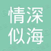 情深似海(连云港)婚姻服务有限公司