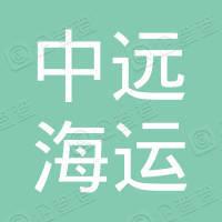 江苏中远海运集装箱运输有限公司常州分公司