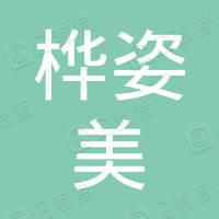 江苏桦姿美贸易有限公司
