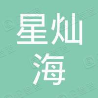 南京星灿海广告有限公司