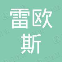 深圳市雷欧斯科技有限公司