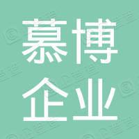 南通慕博企业管理咨询有限公司