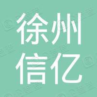 徐州信亿新能源科技有限公司
