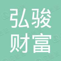 北京弘骏财富金融信息服务有限公司