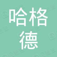 南京哈格德数码科技有限公司