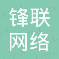 锋联(南京)网络科技有限公司